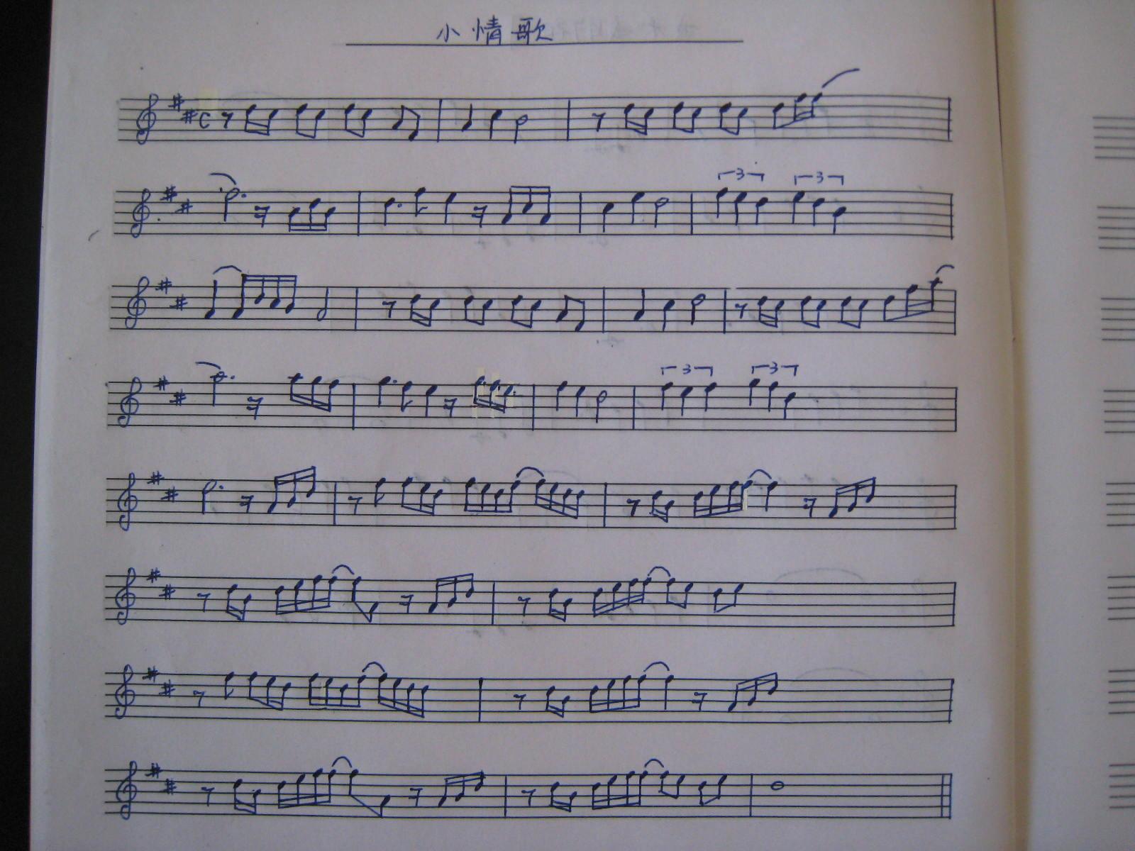 苏打绿小情歌小提琴谱