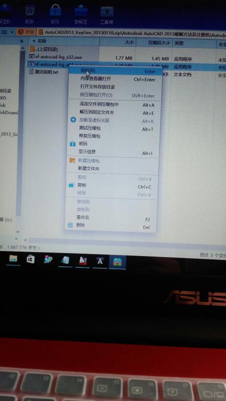 win10字体安装cad2013注册机时没有以管理员cad什么是细体线等系统图片