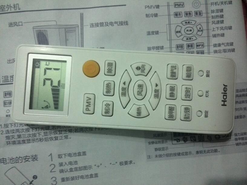 我这个海尔的空调,能换气吗,哪个键子是换气的图片