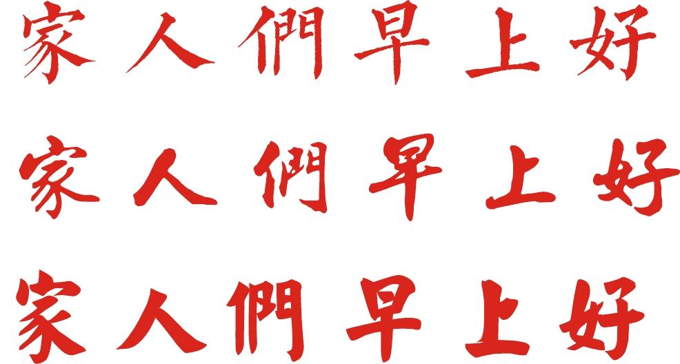 楷书写的家人们早上好六个字,我要红色的字体图片