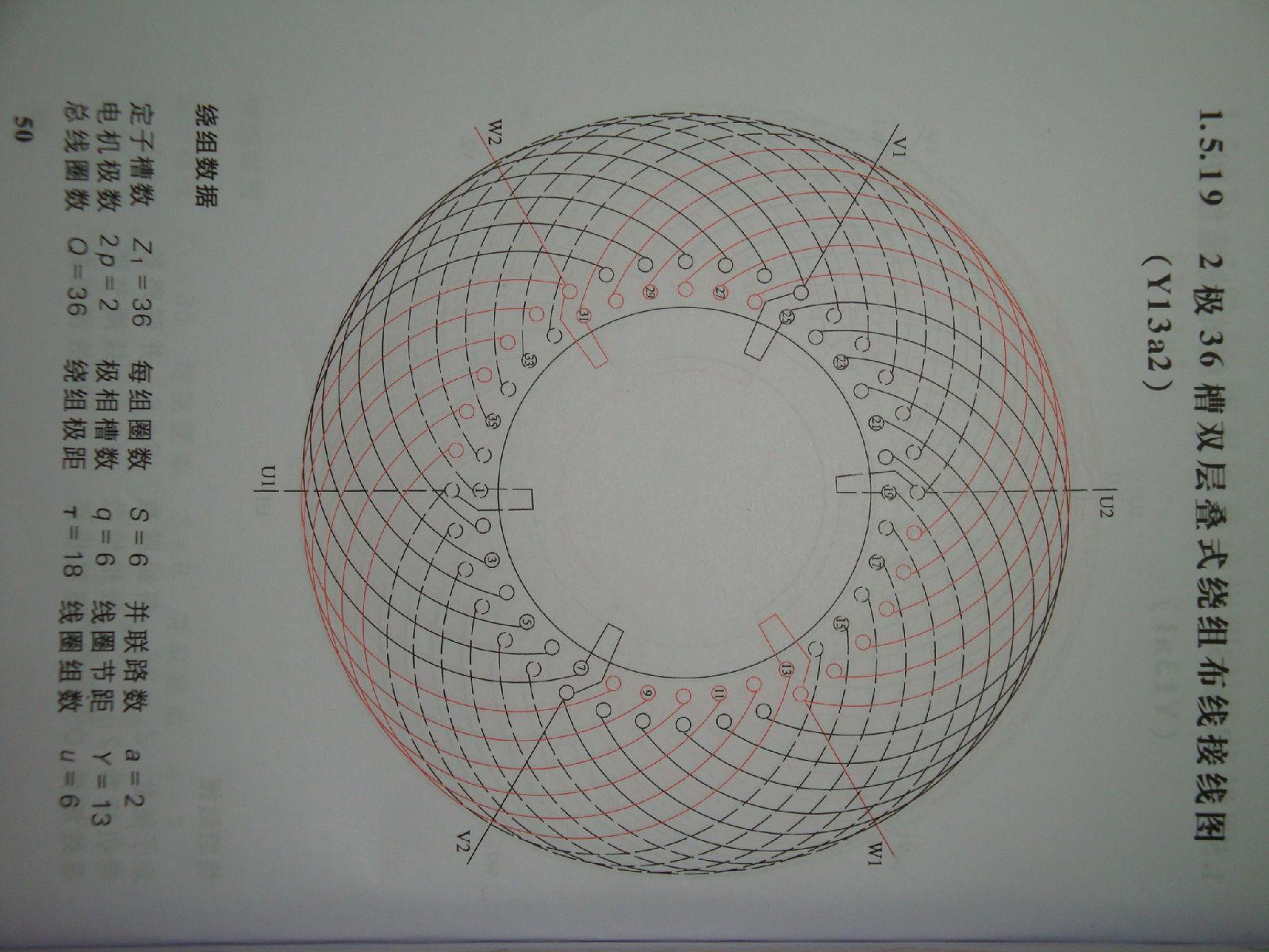 双碰火实物接线图