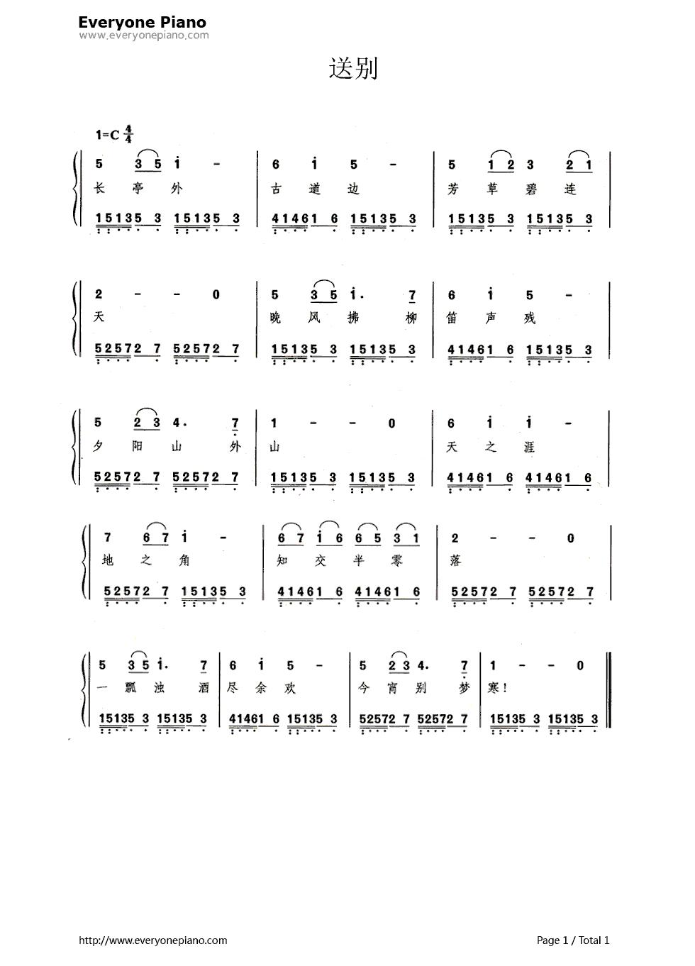 想要一份送别的钢琴简谱带指法图片