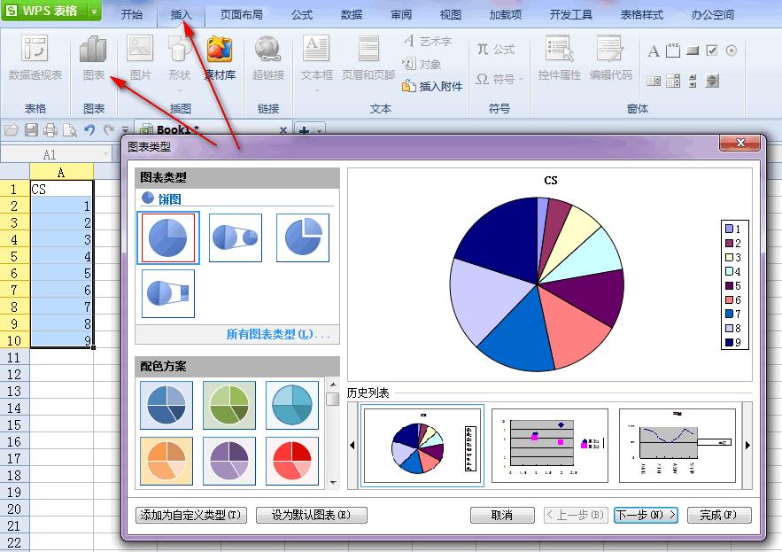 wps表格怎麽用?怎么做成饼状图?