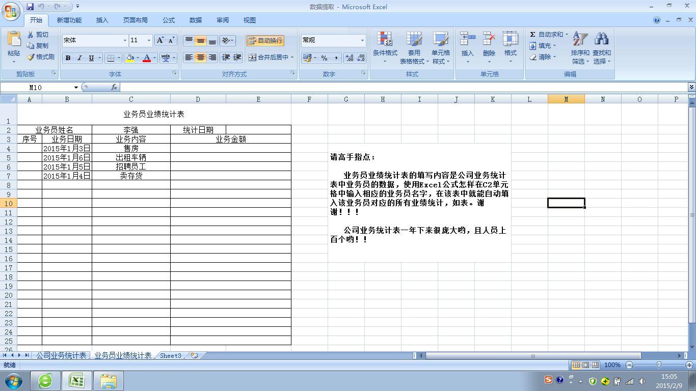 业务员业绩统计表内容是公司业务统计表的数据,使用excel公式在c2单元