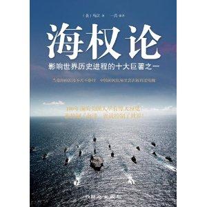 马汉海权论的影响