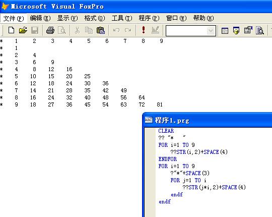 vfp上机模拟系统_vfp做九九乘法表