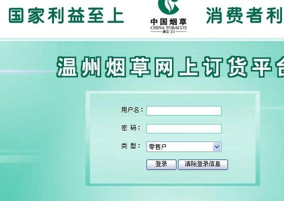 1先打开乐清市烟草网www.wzyc.