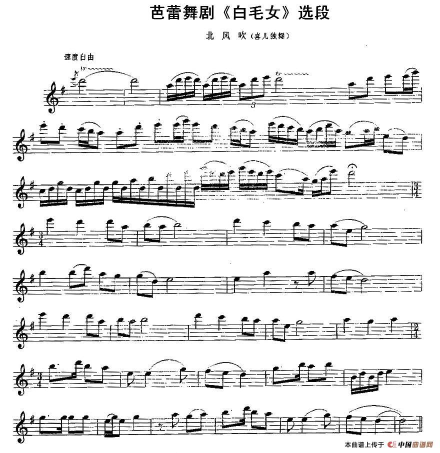 白毛女歌曲北风吹五线谱钢琴曲