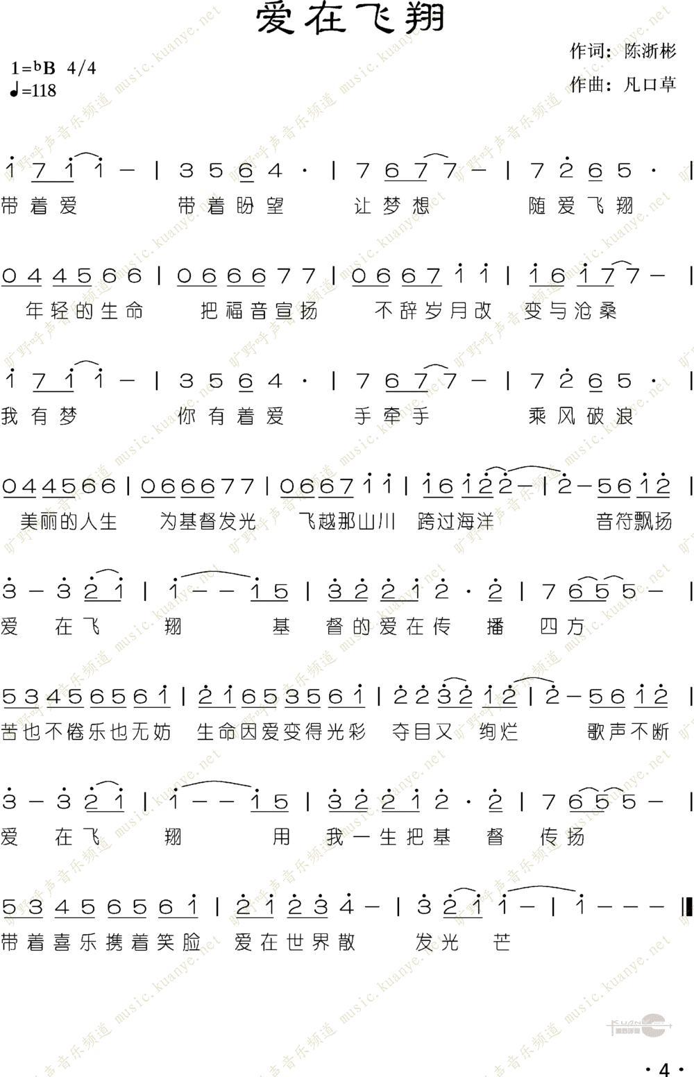 赐福救主歌简谱