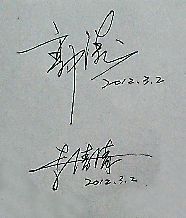 """""""郭涛"""",""""李倩倩""""的签名设计,要能看明白的,商务签等,大侠们帮帮忙吧.图片"""