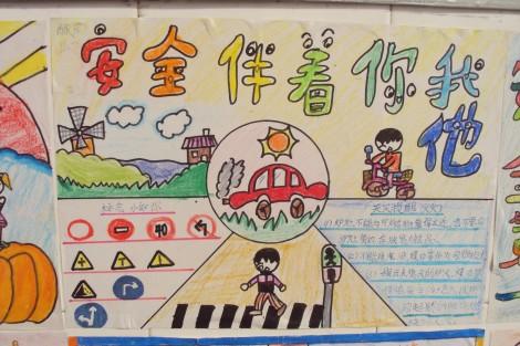 小学一年级交通安全,防火,防煤气手抄报