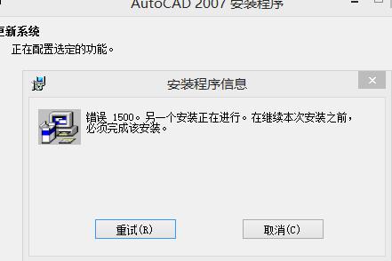 2007cad安装划分,不了时出现错误1500,cad80段如何3将安装图片