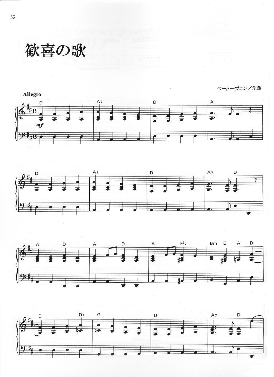 欢乐颂钢琴谱左右手的都有的.求啊.急啊