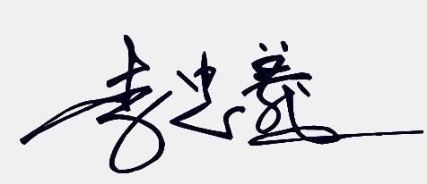 李忠羲签名设计能够看的多出来的 不要太草图片