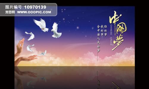 中国梦有关图片