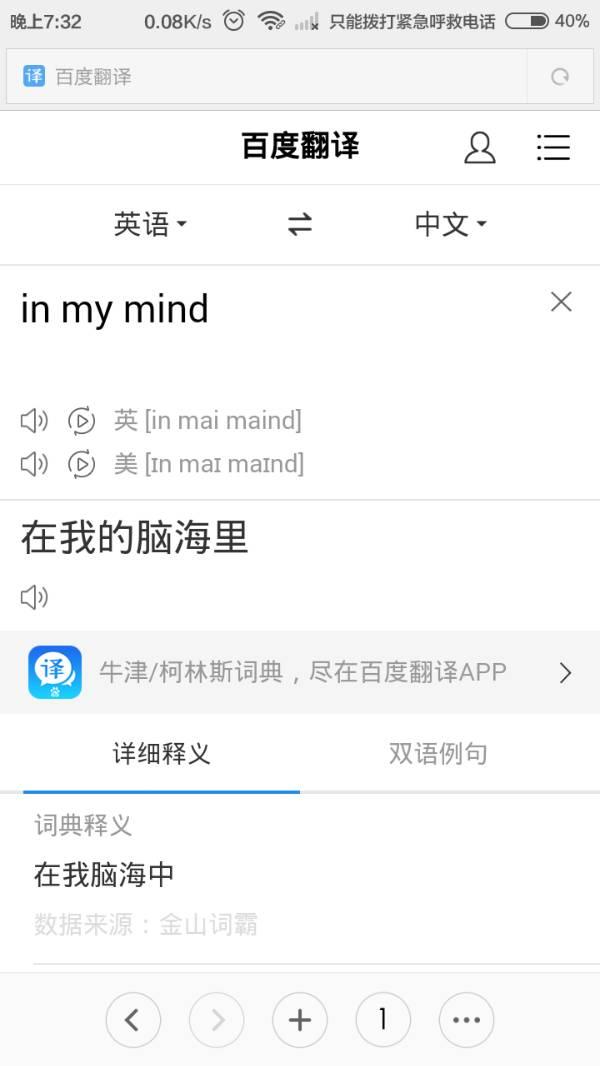 老师说的,可是百度翻译上是