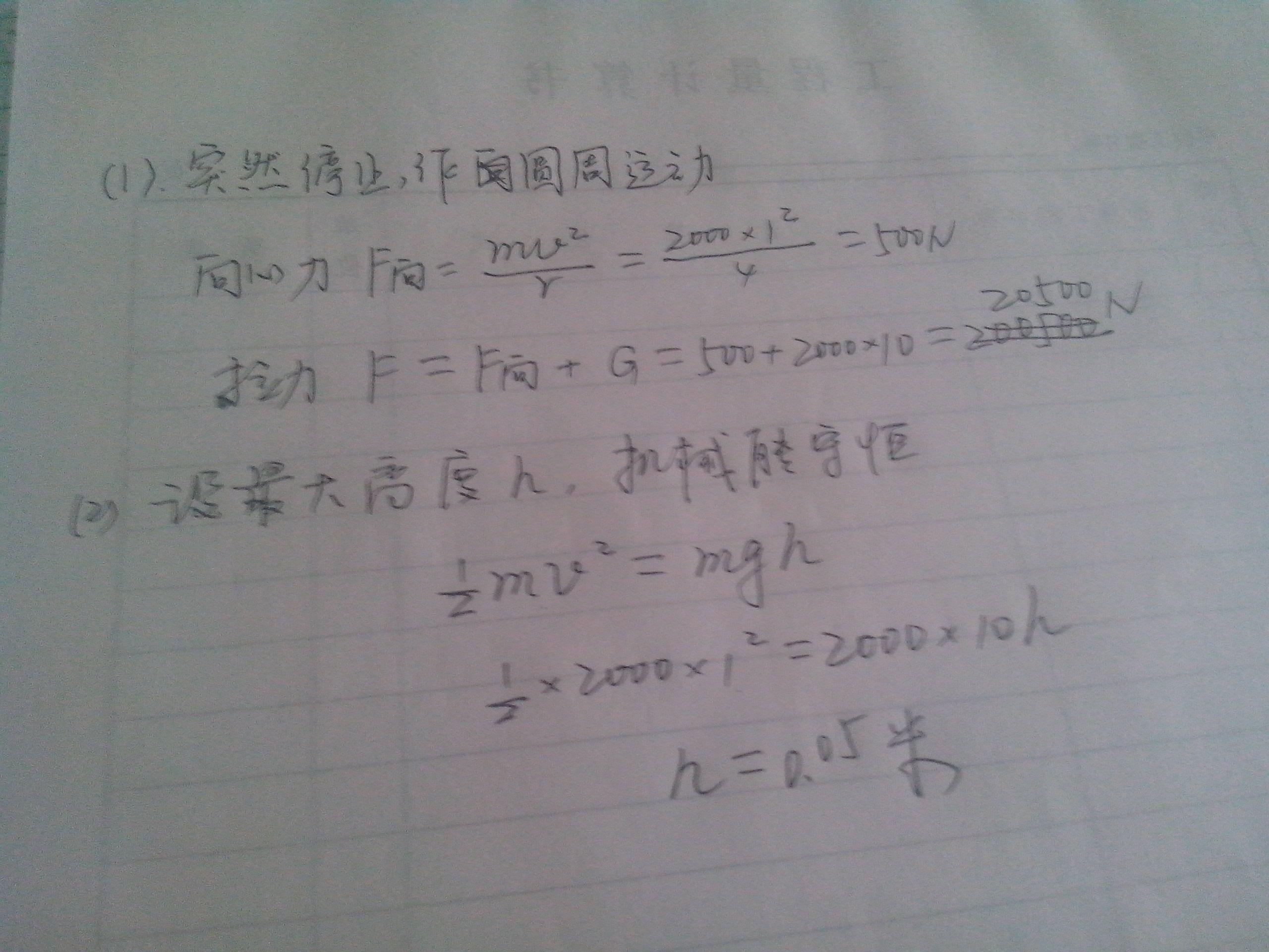 学复题_高中物理 题