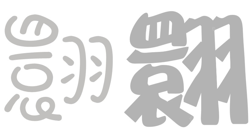 pop手绘字体转换器
