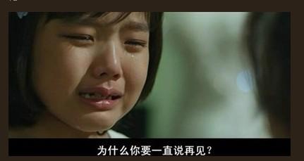 要一直说升职是哪部电影的台词再见的秘密韩国电影图片