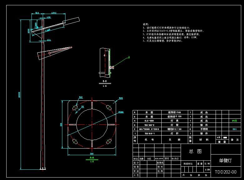 期末结课设计!急需5张灯具设计的cad图.要三视图加设计说明的那种.图片