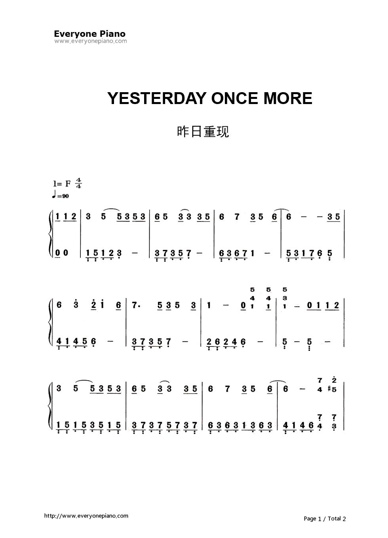 跪求昨日重现简谱或钢琴谱
