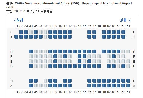 空客330_200 请问34排那里前面是空白的,是不是座位比较大呢?图片
