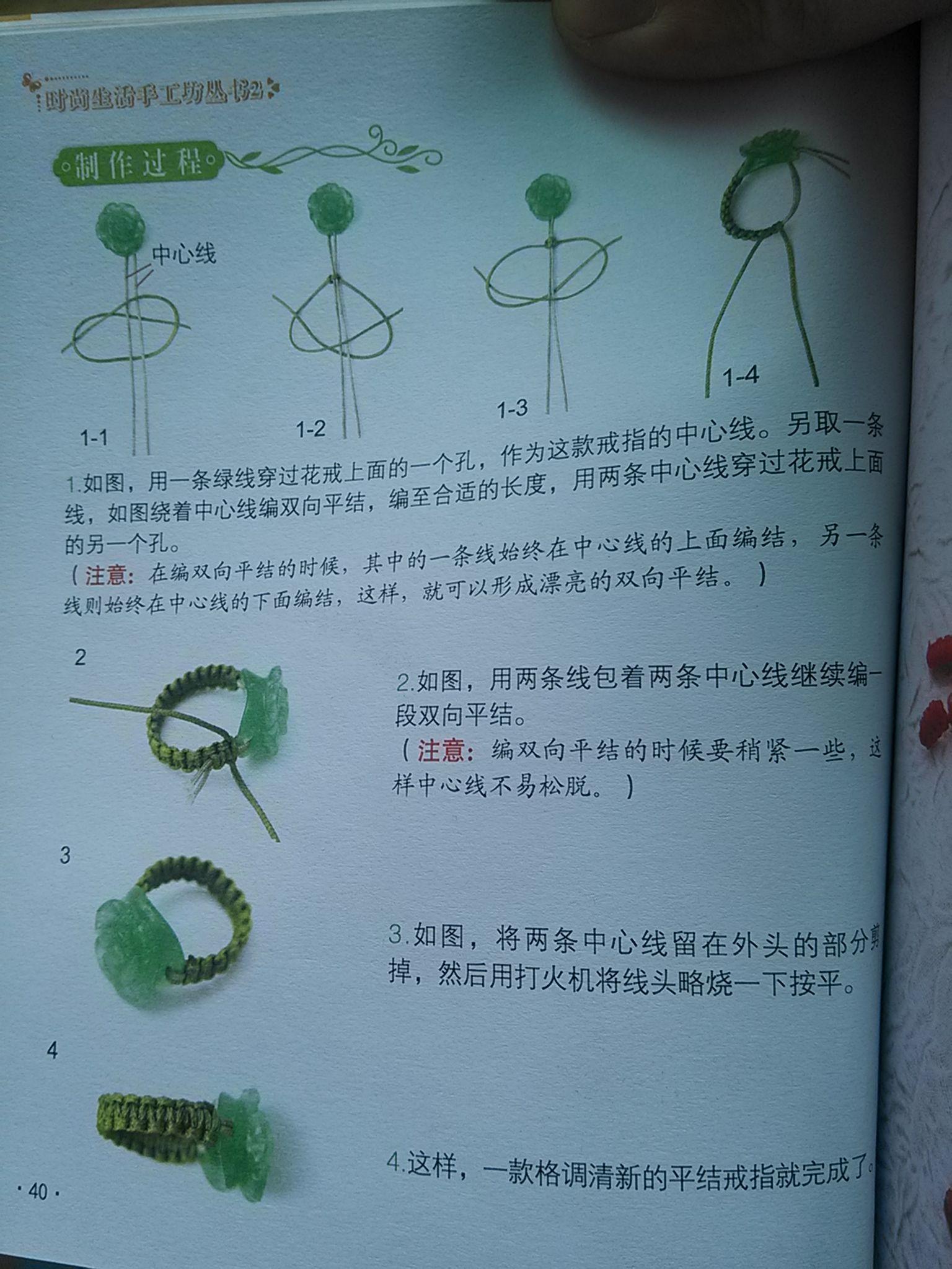 用绳子怎么编戒指 求图