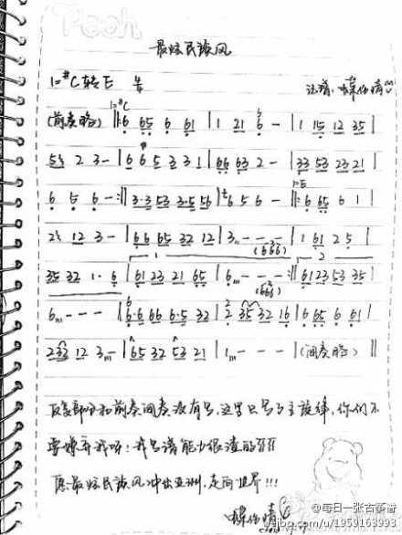 最炫民族风的古筝谱