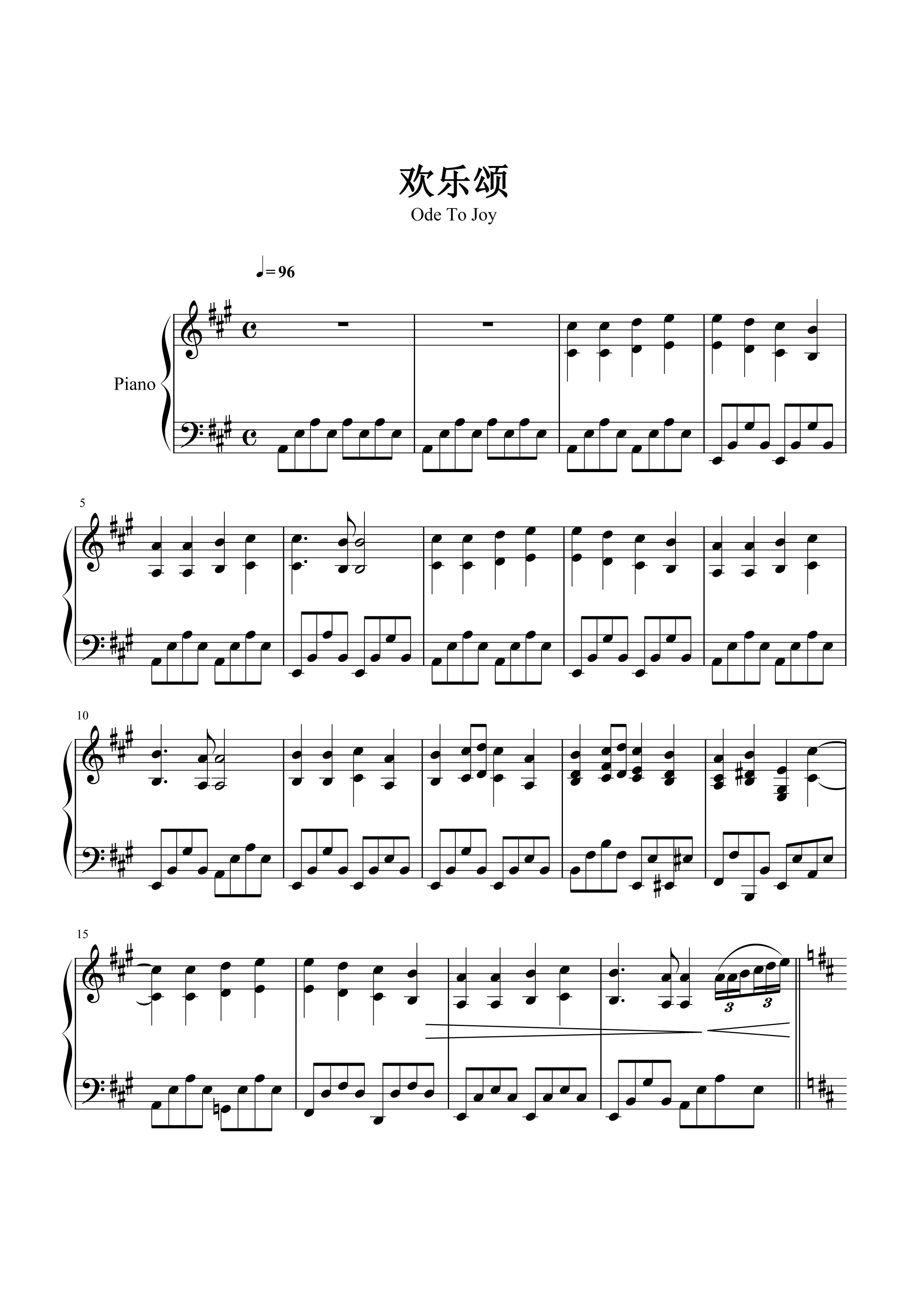 欢乐颂钢琴曲简谱