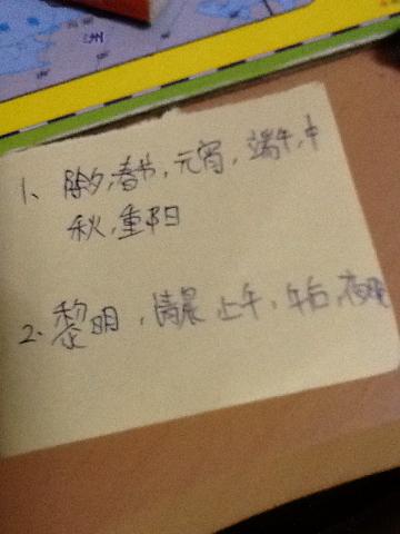 1.元宵节 除夕 端午节 中秋节 春节 重阳节 2图片
