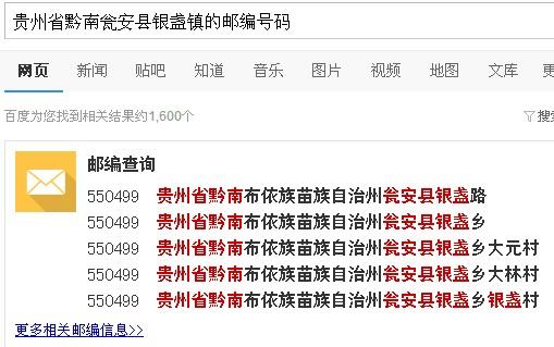 邮编_请问贵州省黔南瓮安县银盏镇的邮编号码是多少?