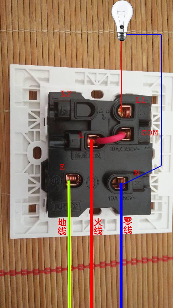俊朗插座开关 一位单控二三极插座怎么接线!