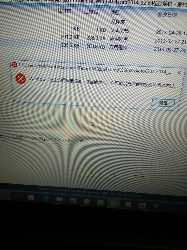安装CAD2014时打不开64位注册机?cad哪里在样式点图片
