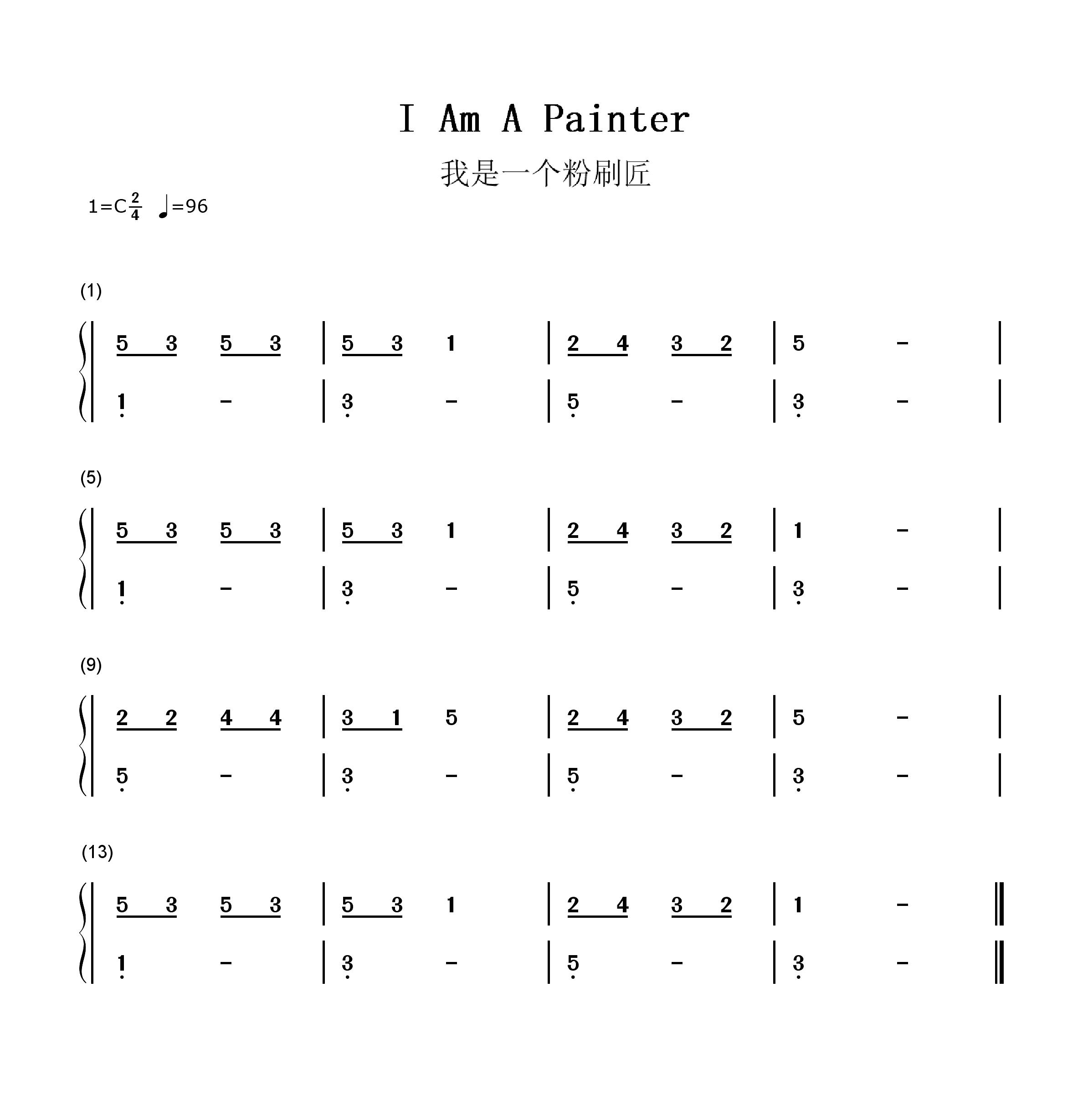 以下是《粉刷匠》的双手钢琴简谱,供参考,望采纳.
