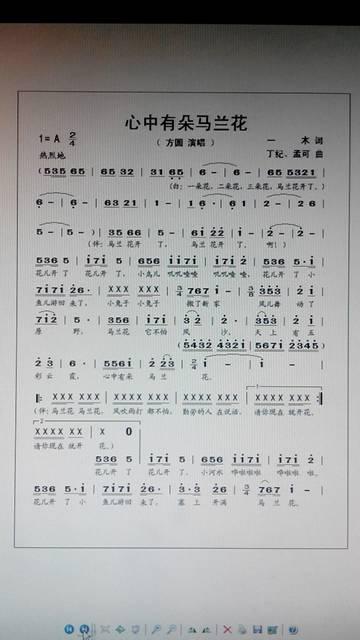 心中有朵马兰花低声部歌词加音符,简谱,就是下图那样的,只是把五线谱