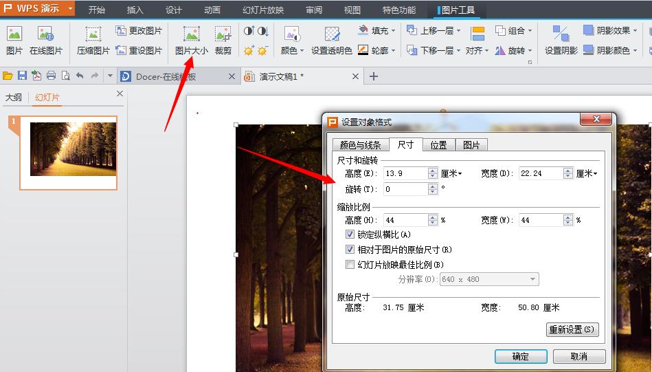 ppt图片设置,如何在wpsppt上改变图片尺寸呢