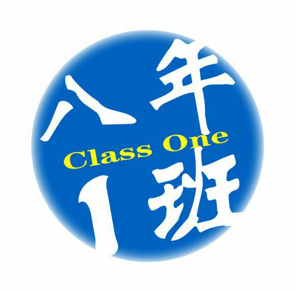 求ps大神帮我弄个qq班群头像 八年班三的群求头像 可不可以把英文和图片