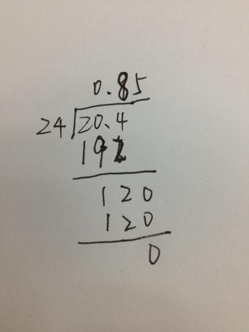 20.4÷24的除法竖式怎样写(五年级的)图片