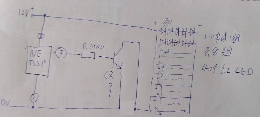 555电路配合什么型号三极管来控制led闪如图