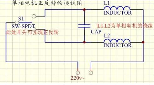 单相电机正反转的接线图?