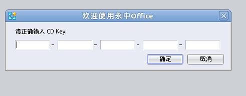 永中office2010 key