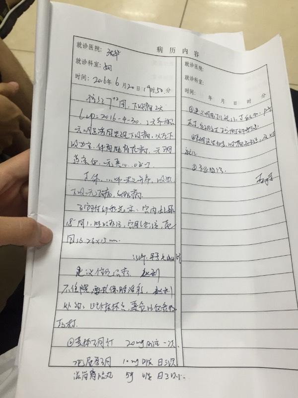 谁能帮我把医生写的病历翻译过来吗,我看这种字体真的
