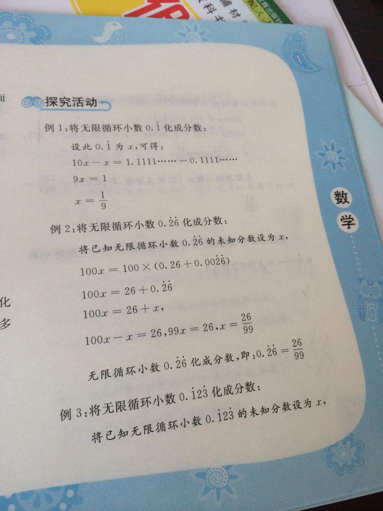 五年级下册数学暑假作业本参考答案