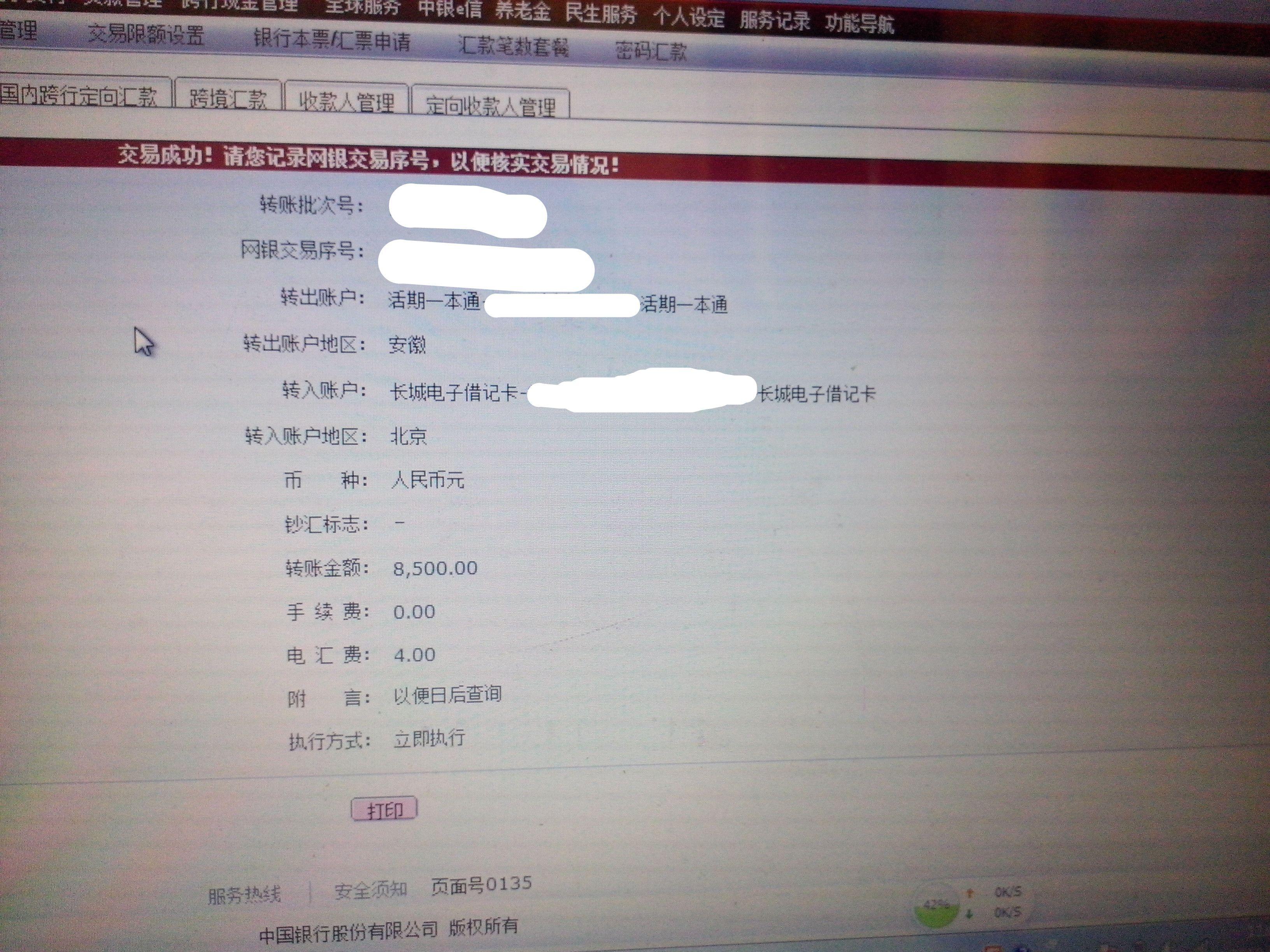 中国银行关联账户转账收手续费吗?图片