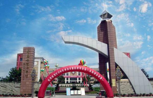 重庆市巴川中学的文化传统