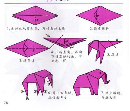 大班手工折纸教案大象,大象怎么折的图解图片