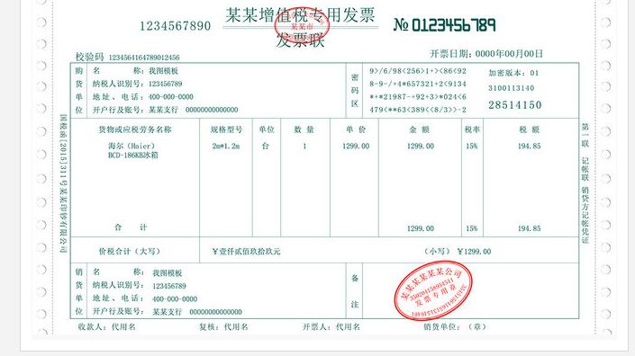 通用增值税专用发票机打发票模板psd模板谁有