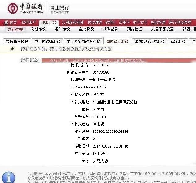中国银行网银跨行转账截图真假辨别图片