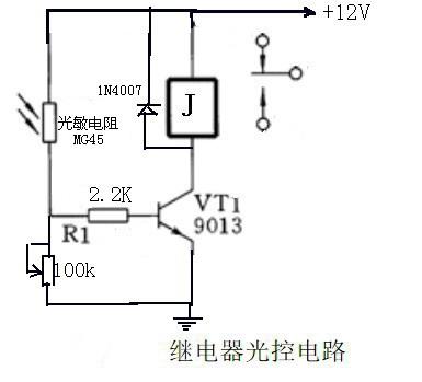 求12v光控继电器电路图,请注明元件型号,谢谢