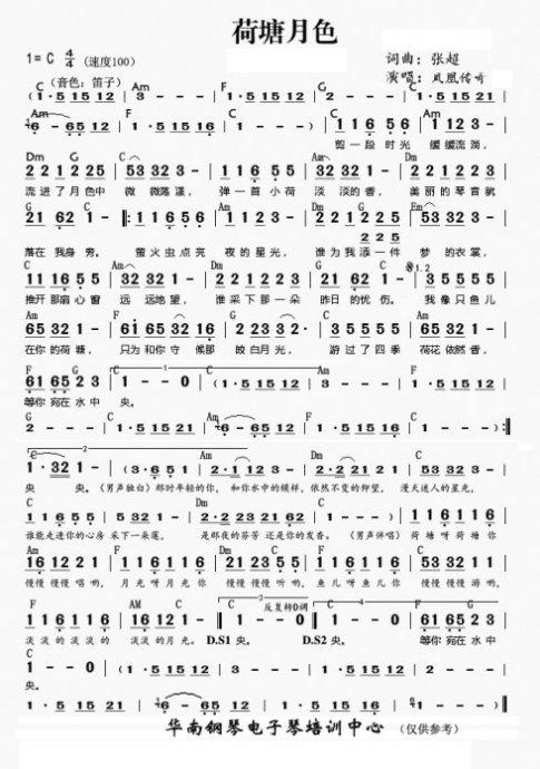 有荷塘月色的电子琴谱子吗(和旋,谱子)